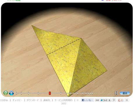 Origami Player - 折り紙の折り方をアニメで教えてくれるネットサービス origami player これは分かりやすい pcあれこれ探索