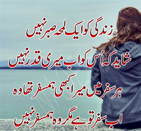 urdu shayeri 4 line romantic 4 line urdu poetry pics best urdu poetry images and