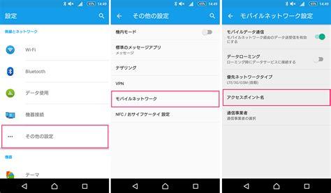 apn settings android 月額299円から利用可能な格安sim freetel sim が届いたのでapn設定した でこにく
