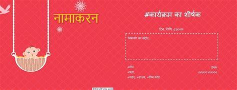 namkaran invitation card design free online all designs invitation