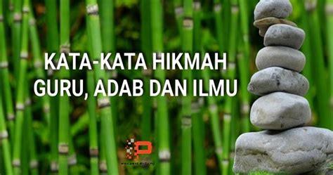 kata kata hikmah guru adab  ilmu mohammadmuai