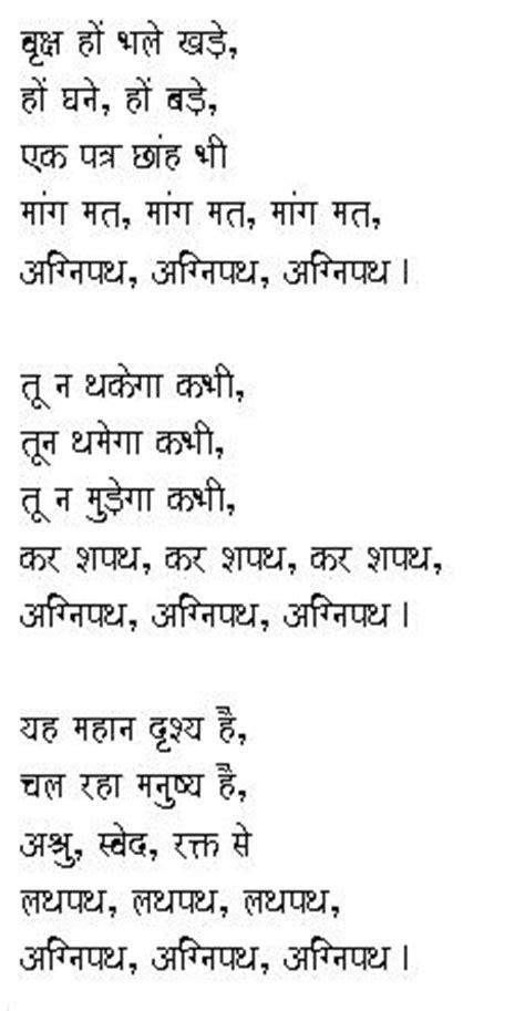 harivansh rai bachchan poems schoolmath agneepath poem by harivansh rai bachchan