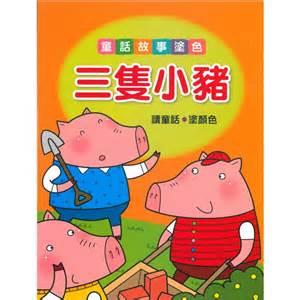 Wish Box Wedding 童話故事塗色 三隻小豬