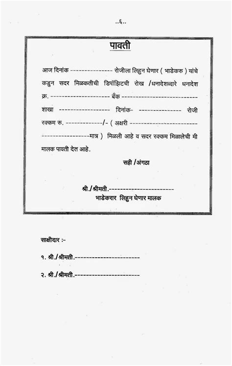 rent agreement template india rent agreement format in marathi