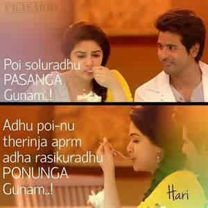 davit tamil movie feeling line tamil tamilmovie kolly kollywood cute heart quote quotes