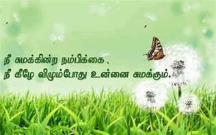 tamil history quotes quotesgram