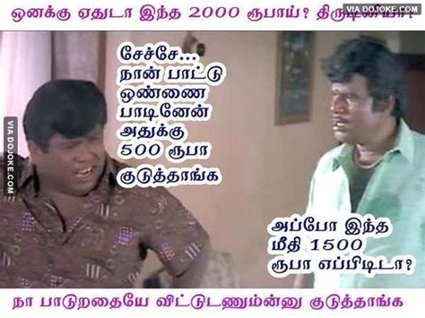 tamil comedy dialogues with images tamil comedy dialogues in text www pixshark com images