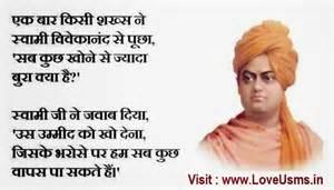 swami vivekananda whatsapp status shayari sms and quotes latest whatsappmobi