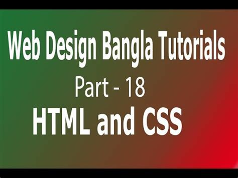 Typography Bangla Tutorial | web design bangla tutorial for beginners css part 18