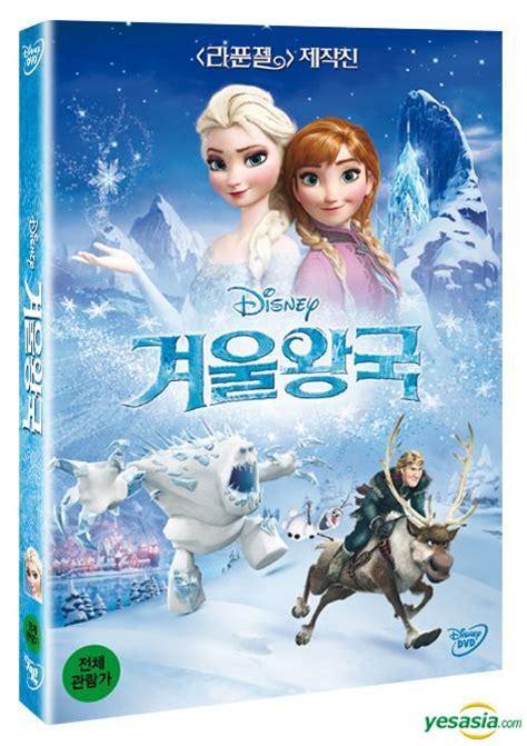 chinese film frozen frozen dvd korea version korean chinese and