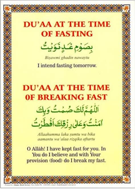 when do i start fasting for ramadan my sweet islam duaa at the time of fasting duaa at the
