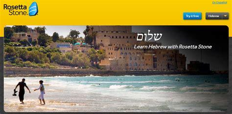 Hebrew Rosetta rosetta hebrew level 3 iso scalanlino s diary