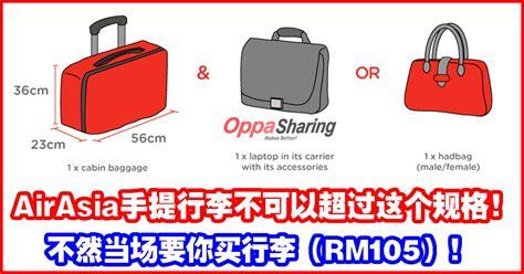 airasia liquid airasia手提行李不可以超過這個規格 不然當場要你買行李 rm105 coco大马站