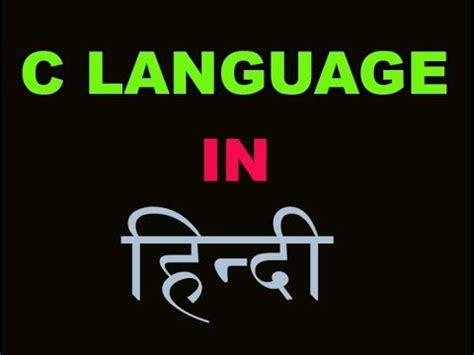 c programming tutorial for beginners c language tutorial for beginners in hindi c programming