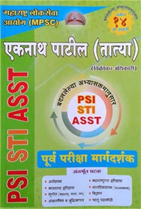 reference books mpsc mpsc psi and sti reference books list