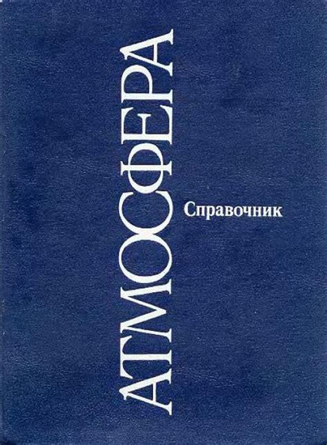 учение об атмосфере учебник для вузов