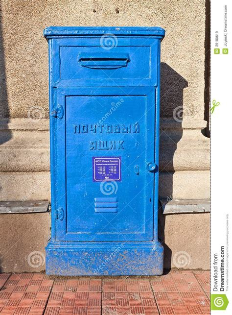 Post Office Boxes Near Me by Blue Post Box In Kursk Russia Stock Photo Image 39180619