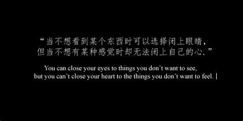Quotes Mandarin