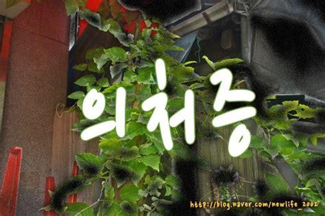 Newlife Penyangga Type B 의처증 증세있는 남자 구분하는법 네이버 블로그