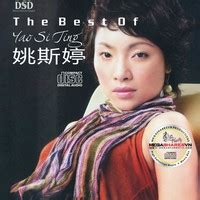 Eternal Singing Endless Iv 1cd 2007 yao si ting cover of sweet s we are one whosled