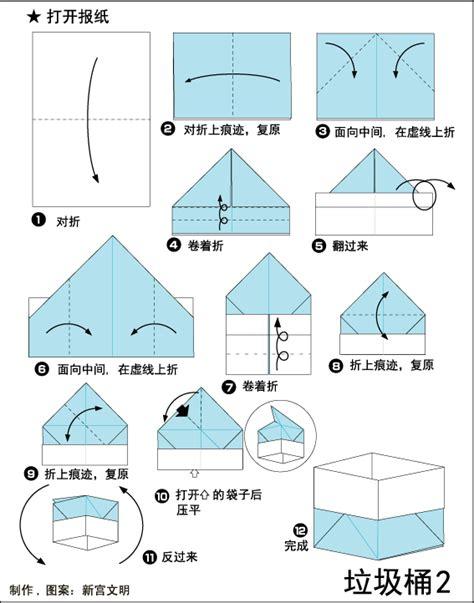 Origami Garbage Bin - origami garbage bin