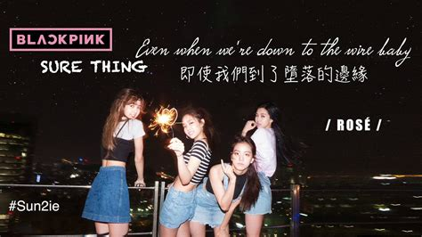 blackpink sure thing mp3 英中字 blackpink sure thing miguel party people youtube