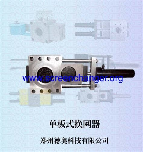 hydraulic screen changer filtration system for extruder