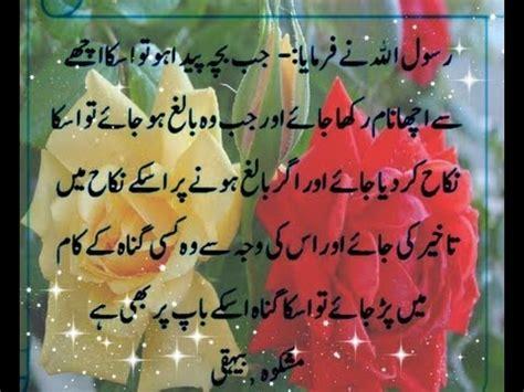 hadees bukhari in urdu part 1 youtube hadees bukhari in urdu part 5 youtube
