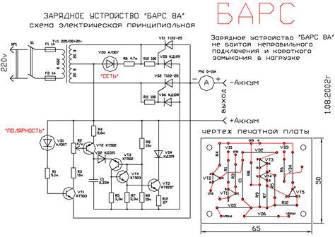барс 8а схема зарядное устройство
