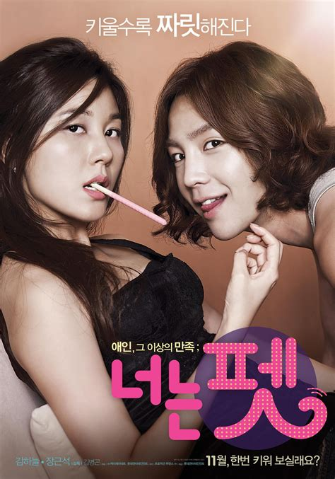 film korea hot love added new poster for the upcoming korean movie quot you pet