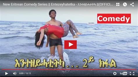 New Comedies by New Eritrean Comedy Entezeyhatetka እንተዘይሓተትካ