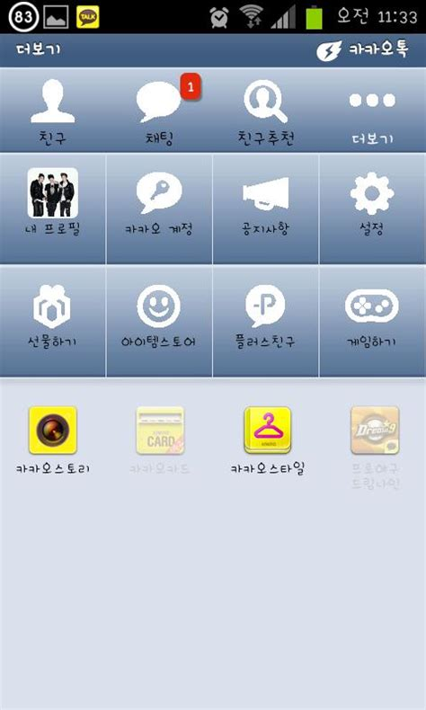 kakaotalk theme maker iphone download kakaotalk iphone theme for android kakaotalk