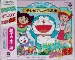 Chimpui 02 Oleh Fujiko F Fujio cocc 6835 doraemon chimpui esper mami fujiko f fujio tv anime vgmdb