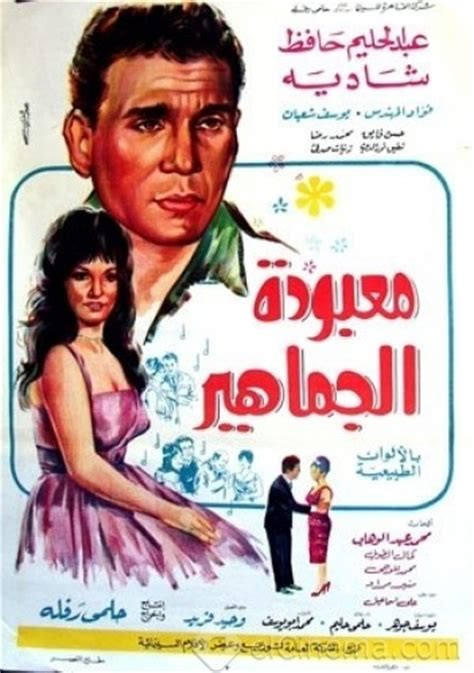 film online arabic old egyptian movie poster i just love love love