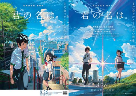your name your name dub cast get to them