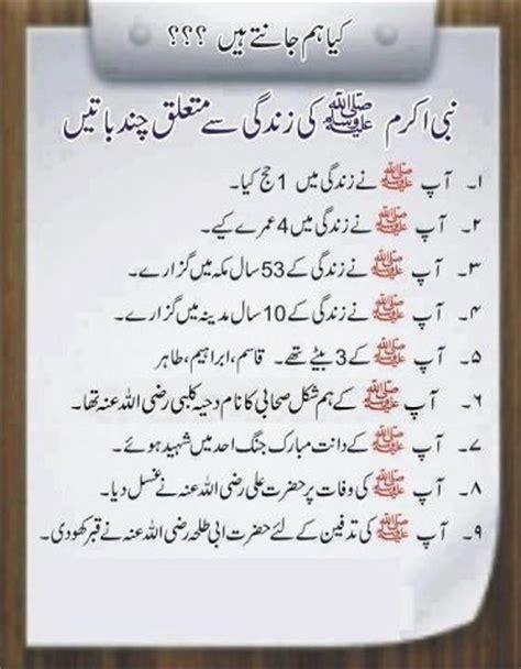 short biography hazrat muhammad pbuh nice wallpapers islamic wallpapers aqwal e zareen quote