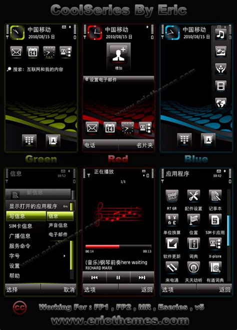 hot themes nokia 500 cool series themes by eric for nokia s60v3 s60v5 symbian