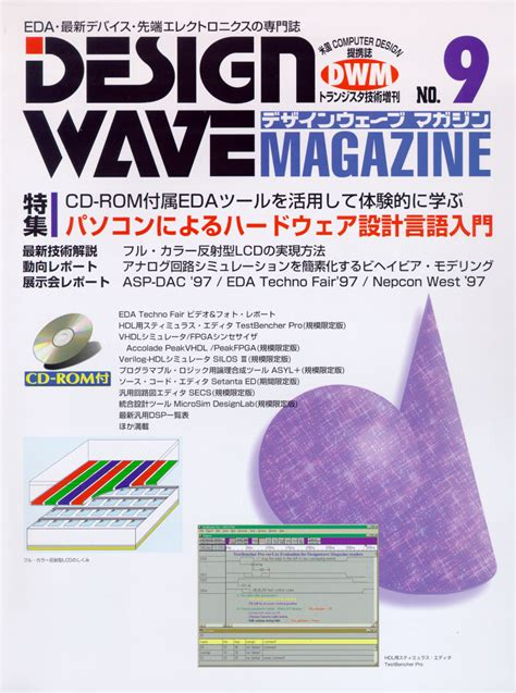 design wave magazine design wave magazine 1997年5月号 no 9 目次