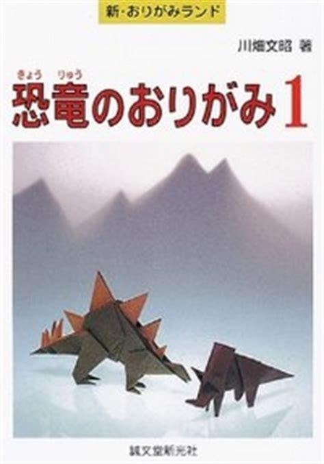 Dinosaur Origami Book - origami books by fumiaki kawahata gilad s origami page
