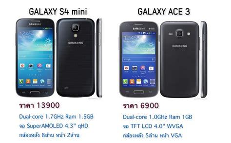 Galaxy Ace 3 Mini สเปคและราคา galaxy s4 mini และ ace 3 วางขายแล ว droidsans