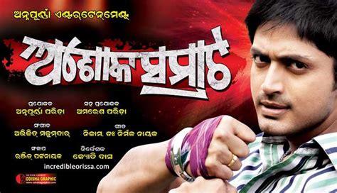 ashok wallpaper ashok samrat odia movie poster photo wallpaper image