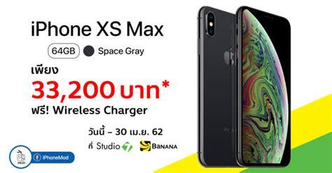 iphone xs max พร อมโปรฯ เร มเพ ยง 33 200 บาท ท studio 7 และ banana ว นน 30 เม ย 62