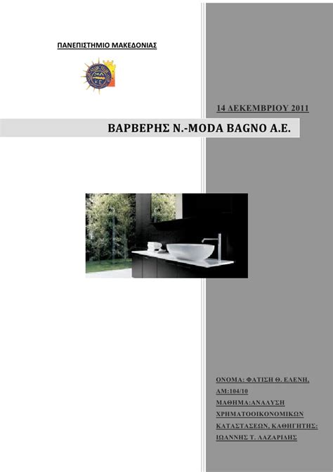 moda bagno financial analysis moda bagno s a
