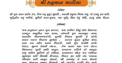 gujarati wedding song list gujarati natak songs lyrics gazal bhajan lagna raas