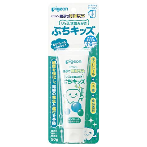 Pigeon Toothpaste For Children T1310 care pigeon singapore and baby care products
