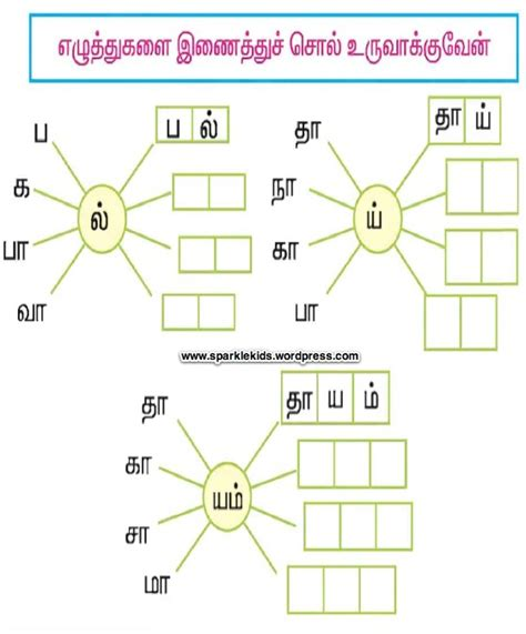 sample tamil worksheets sparklekids