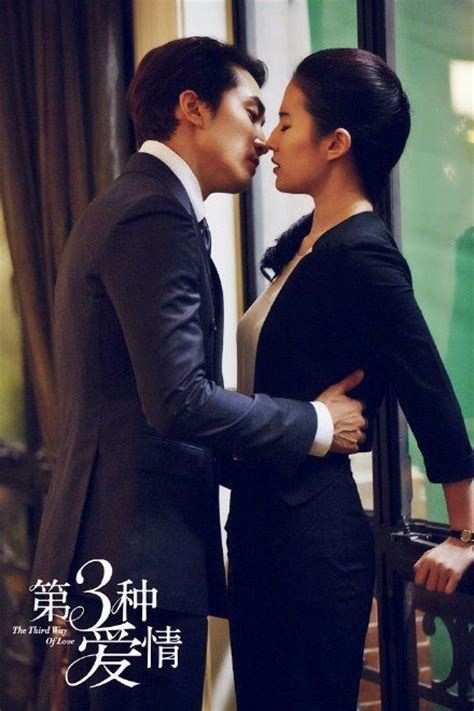 film china the third way of love song seung heon and liu yifei release movie poster
