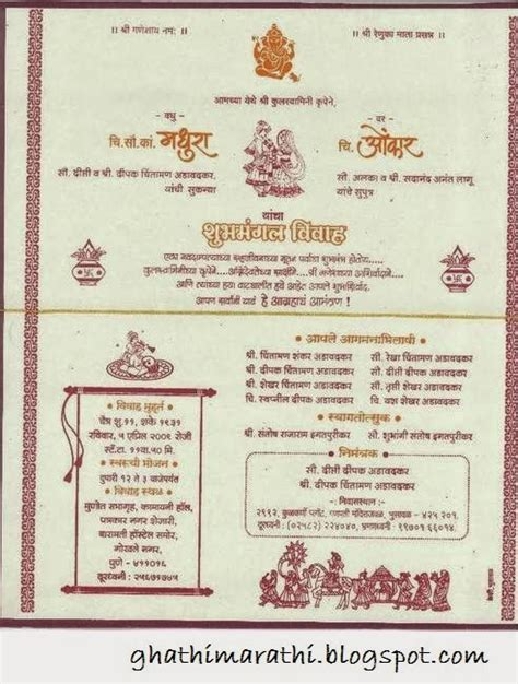 sms for wedding invitation in wedding invitation sms in marathi language matik for