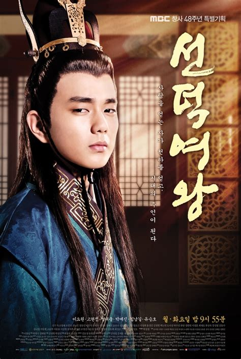 queen seon deok korean drama 2009 hancinema 187 queen seon duk 187 korean drama