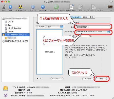 Mac Mba Program by Macでフォーマットする